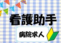 【宝塚市】賞与契約4.2ヶ月分!!アシストナースのお仕事です♪手当充実★ イメージ