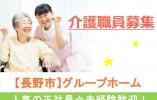 【長野市】無資格・未経験OK♪お食事作りやお洗濯など入居者様のお手伝いをするお仕事です! イメージ