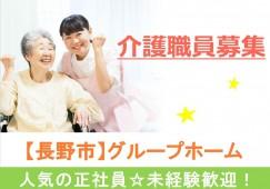 【長野市】グループホームで正社員募集!駅チカ徒歩3分☆パートさんも同時募集中! イメージ