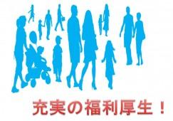 \新規開設/\20万円以上/\賞与3.1ヶ月/**マイカー通勤OK!**【中央区出水】看護小規模多機能ホーム*正社員 イメージ