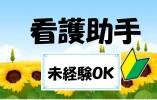 【一宮市】無資格未経験OK!人気の紹介予定派遣/看護助手 イメージ