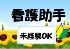 無資格OK★未経験大歓迎★勤務時間2時間~OK★安心のサポート体制あり【久留米市内】 イメージ