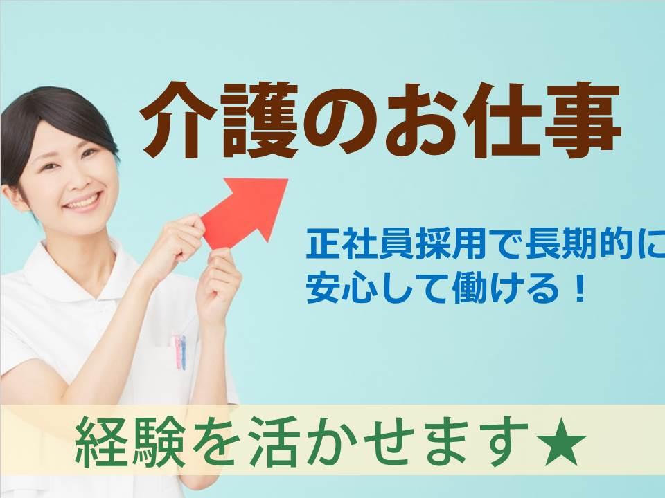 【長野市】安定の正社員!嬉しい賞与3.2ヶ月分♪ イメージ