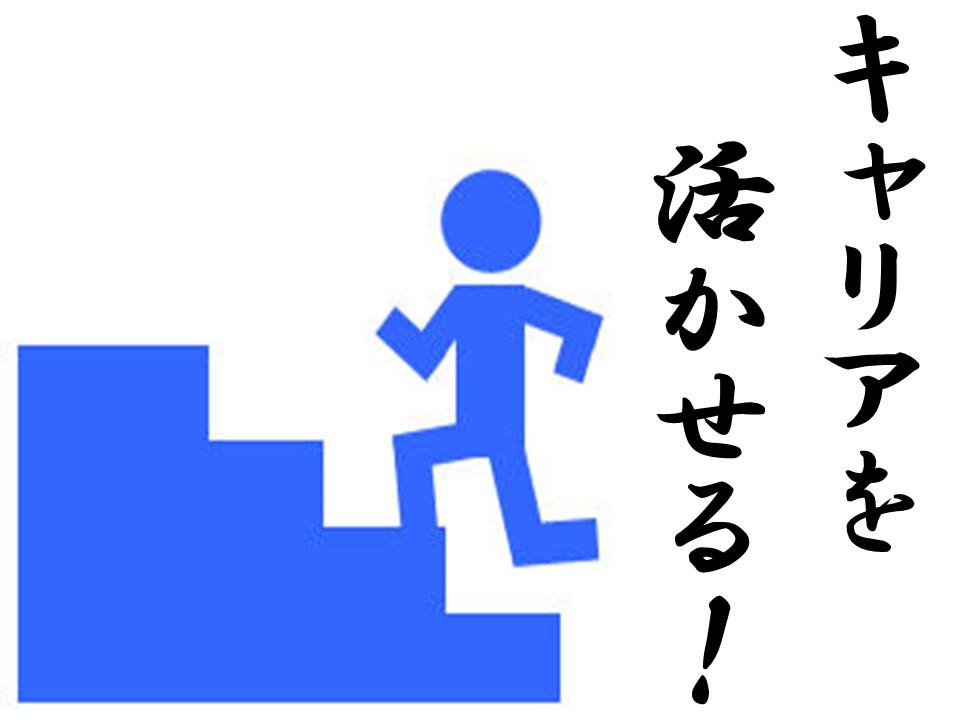 介護系資格の講師☆時給1,700~【元町・尼崎・川西・姫路・西宮】 イメージ