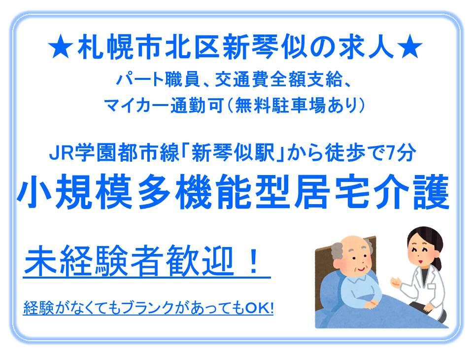 【北区/小規模多機能型居宅介護】✿就業時間応相談✿パート職員✿未経験者歓迎 イメージ