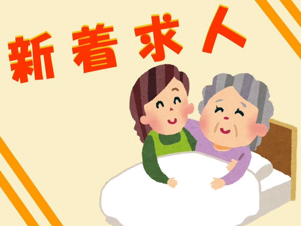 【福岡市早良区】アットホームな有料老人ホームで働く★未経験OK! イメージ
