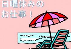 【宮崎市大島町】デイサービス★正社員★介護職募集★ イメージ
