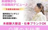 【矢巾町】老人保健施設での介護スタッフ*契約社員*賞与3.0ヶ月! イメージ