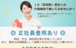 【厚別区/デイサービス】 ☆契約社員☆ 未経験者大歓迎! イメージ