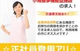 【北見/小規模多機能型居宅介護】☆正社員登用制度あり☆ イメージ