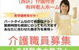 【新潟市西区】有料老人ホーム☆パート募集☆シフト制なので家庭と仕事が両立できます! イメージ
