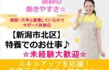 【新潟市北区】特別養護老人ホームでの介護スタッフ☆安心の待遇でキャリアアップ目指しませんか? イメージ
