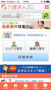 介護求人.com2