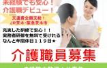 *茨木市駅最寄*サ高住・介護職★未経験者大歓迎!退職金の前払い制度もあります! イメージ