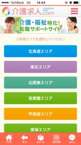 介護求人.com3