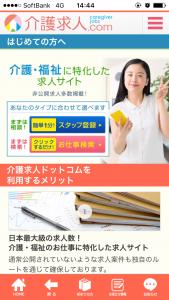 介護求人.com1