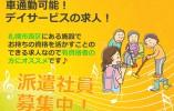 【西区/デイサービス】人柄重視!☆車通勤可能☆ イメージ
