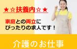 《入浴介助専門》4時間勤務&日数相談OK//特養【熊本市】パート イメージ