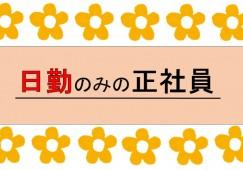 【松本市】介護施設でリハビリ業務正社員募集!賞与3.7ヶ月分♪ イメージ
