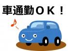 車通勤OK^^