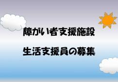 年間休日125日★契約社員★各種保険加入★未経験者大歓迎★【神戸西区】★障がい児入所施設 イメージ