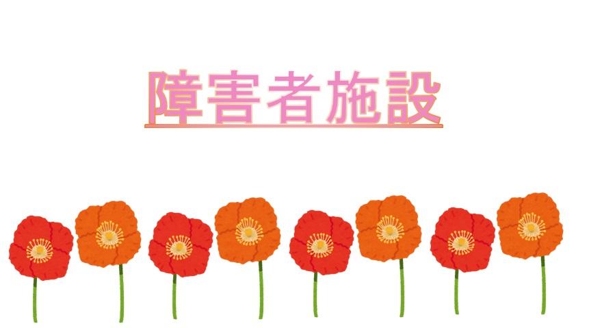 【長野市】障がい者通所施設で生活支援員募集!日勤のみのパートタイム☆残業ほぼなし♪ イメージ