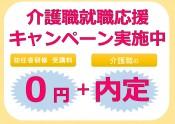 就職キャンペ_名古屋2