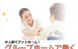 【名古屋市中川区】グループホームでの介護のお仕事・未経験の方も大歓迎・資格取得支援あります イメージ