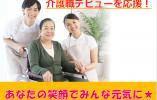 資格を活かして働こう!【鈴鹿市】サービス付き高齢者住宅での介護のお仕事・未経験歓迎! イメージ