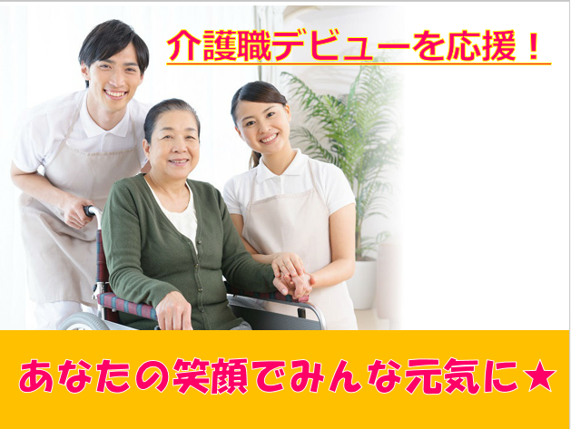 ≪宮城県仙台市≫資格取得、就職・転職をお考えの皆さまへ イメージ