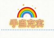 手当充実 虹
