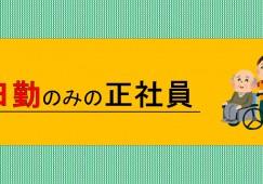 【賞与4ヶ月分】*貝塚市窪田*居宅介護支援でのケアマネ業務★日勤★車通勤可★ イメージ