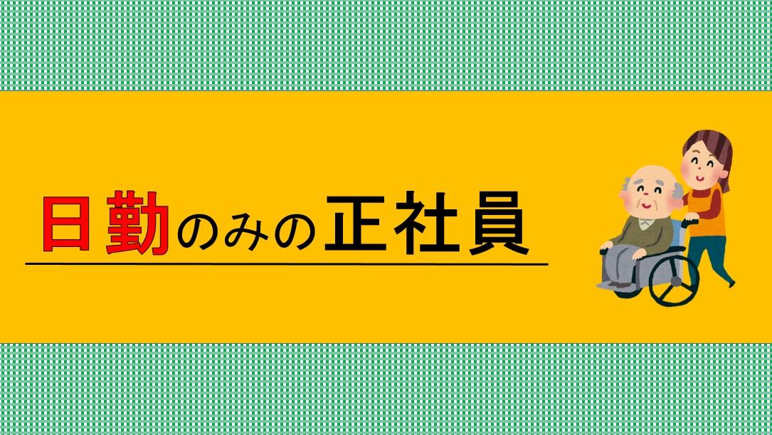 【長崎市内】★正社員★障がい児デイサービスでのお仕事です♪ イメージ