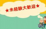 ╲急募╱夜勤専従のパートさん★通勤手当1万円まで^^経験は不問です!有料老人ホームでの介護職(夜勤専従)のお仕事です【盛岡市向中野】 イメージ