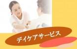 未経験者OK!≪江東区にあるデイケア≫パート募集!時給1,100円以上! イメージ