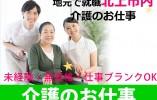 【北上市】未経験者歓迎!働きやすい職場です! イメージ