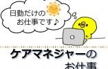 *阪急桂駅*介護支援専門員(ケアマネ)・車、バイク通勤可、経験不問のお仕事です! イメージ