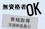 \賞与あり/日曜休み・教育体制あり♪【東区画図町】福祉用具販売レンタル会社*営業(正社員) イメージ