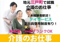 【三戸町・デイサービス】大手法人なので安心!正社員登用制度有り。 イメージ