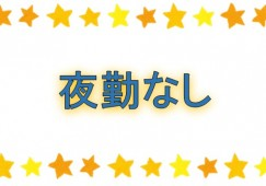 相川駅【経験・年齢不問】夜勤なし★看護アシスタント★男女ともに活躍中★イチから経験を積めます イメージ