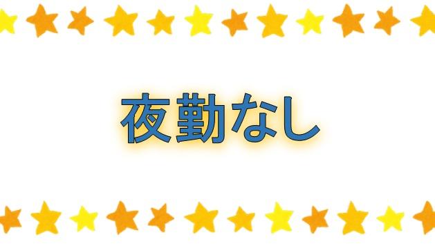 ◆月給21万円以上◆夜勤なし★未経験OK♪残業ほぼ無し☆【神戸市灘区篠原北町】有料老人ホームでのお仕事です♪ イメージ