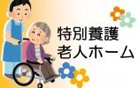 【日光市】☆特別養護老人ホームでのお仕事☆ イメージ