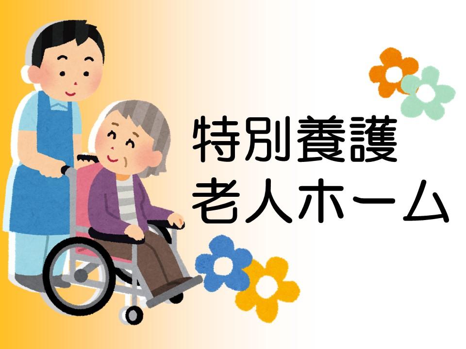 【須坂市】特別養護老人ホームでパート募集!主婦・ママさん活躍中!学歴・経験・資格・年齢不問!70代の方も活躍中です♪ イメージ