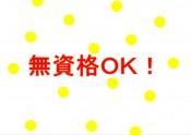 無資格OK!