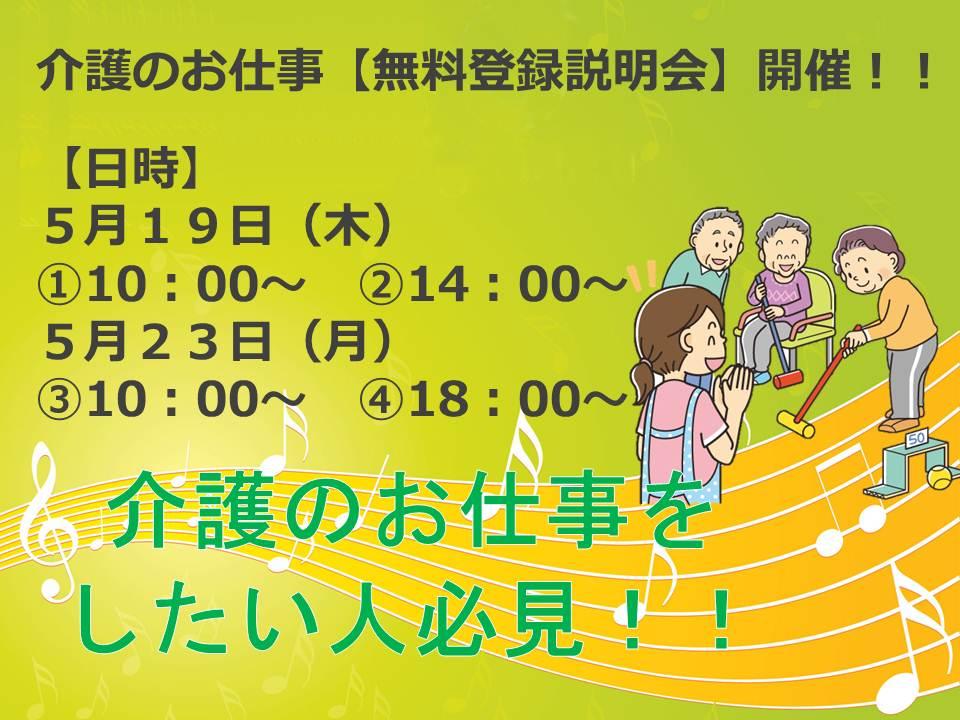 5月19日(木)、23日(月)開催決定!!【介護のお仕事★無料登録説明会★】 イメージ