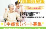 【未経験歓迎】人気のデイサービスでのお仕事☆ イメージ