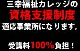 【水沢区】佐倉にある有料老人ホーム★未経験者歓迎! イメージ