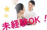 週2日~勤務OK!未経験歓迎【亀山市】ヘルパーステーションでのケアサポーターのお仕事・残業なし イメージ