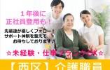 【新潟市西区】有料老人ホームでの介護スタッフ☆一年後に正社員登用もあり☆ イメージ