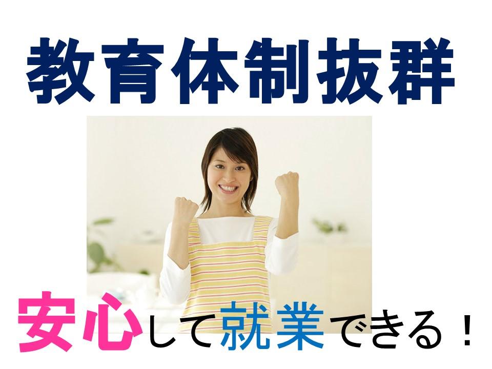 【横浜市にある特養】正社員募集!月給18万円以上!マイカー通勤可能! イメージ
